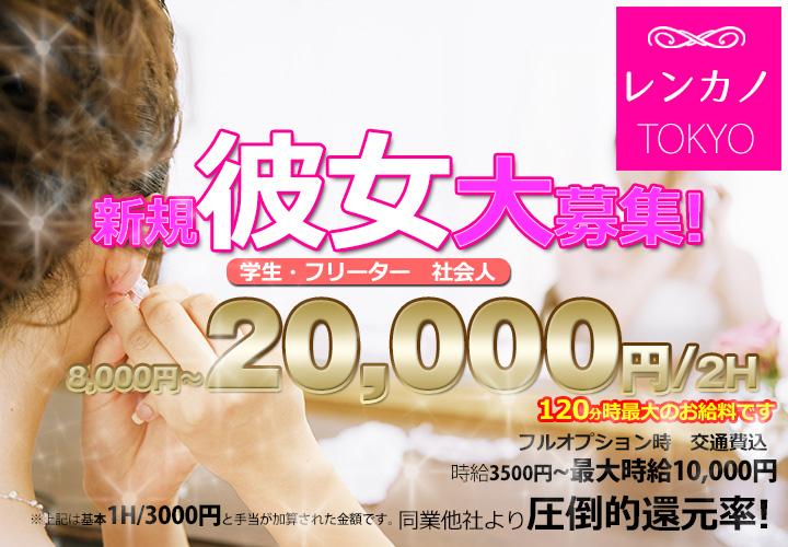 東京レンタル彼女高収入日払い