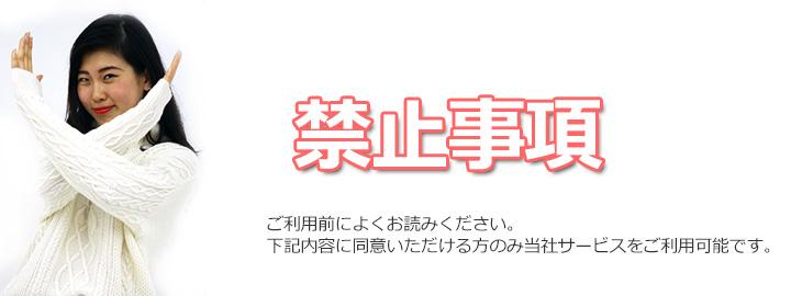 レンタル彼女東京禁止事項