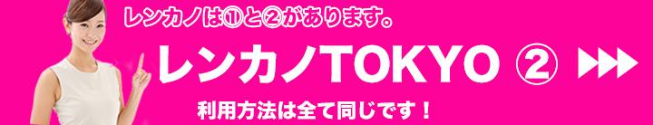 レンカノ東京2へ
