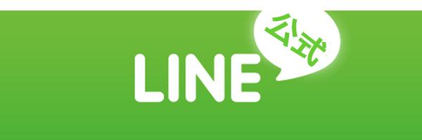 レンタル彼女東京公式LINEライン