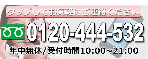 レンタル彼女歌舞伎町問合せ電話