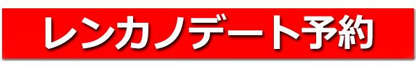 レンタル彼女予約千葉県船橋